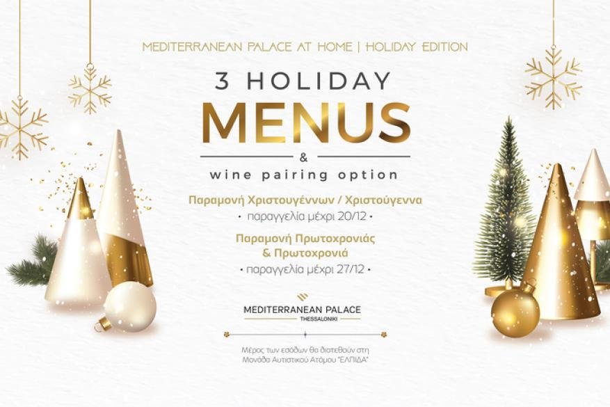 MEDITERRANEAN PALACE AT HOME | HOLIDAY EDITION