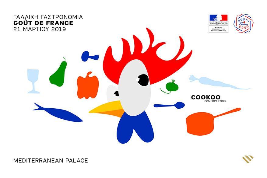"""Το """"COOKOO"""" συμμετέχει στο «Goût de France» στις 21 Μαρτίου 2019"""