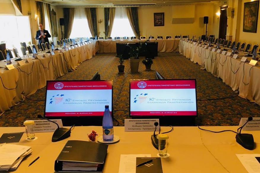 Στο Mediterranean Palace έλαβε χώρα η 87η Τακτική Σύνοδος Πρυτάνεων